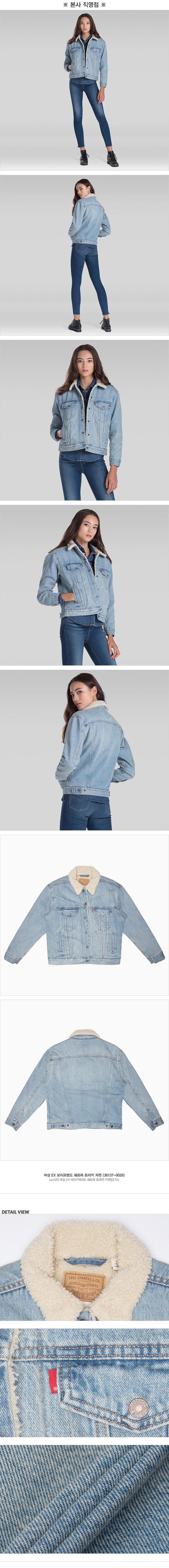 리바이스(LEVI'S) 여성 EX 보이프렌드 쉐르파 트러커 자켓_36137-0026