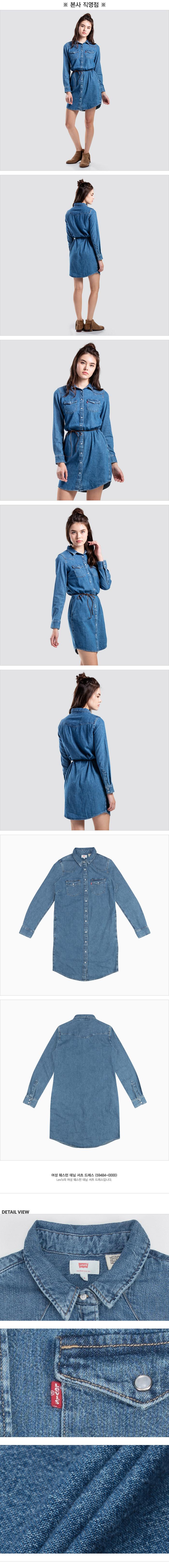 리바이스(LEVI'S) 여성 웨스턴 데님 셔츠 드레스_59484-0000